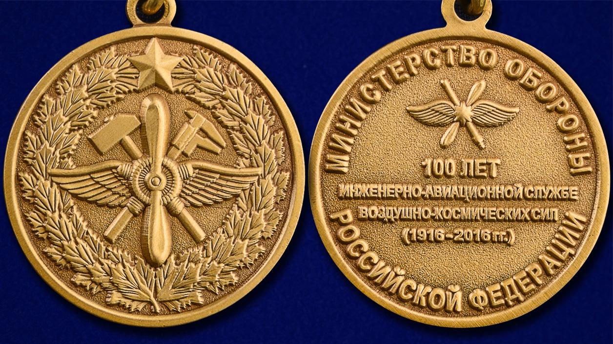 Медаль МО РФ 100 лет Инженерно-авиационной службе в наградном футляре из бархатистого флока - аверс и реверс