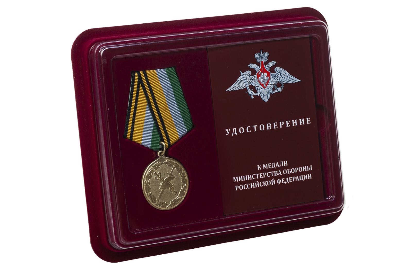 """Медаль МО РФ """"100 лет военной торговле"""" заказать с доставкой и самовывозом"""