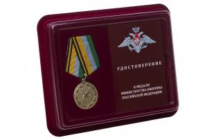 Медаль МО РФ 100 лет военной торговле - в футляре с удостоверением