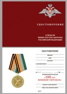 Удостоверение к медали МО РФ 100 лет военной торговле