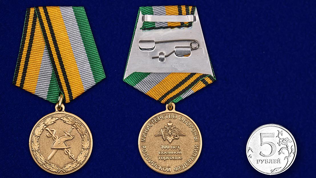 Медаль МО РФ 100 лет военной торговле - сравнительный вид