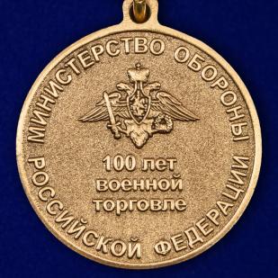 """Заказать медаль МО РФ """"100 лет Военной торговле"""""""