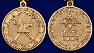 """Медаль МО РФ """"100 лет Военной торговле"""" аверс и реверс"""