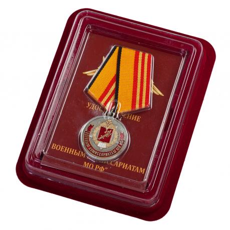 """Медаль МО РФ """"100 лет Военный комиссариатам"""" в нарядном футляре из бархатистого флока"""