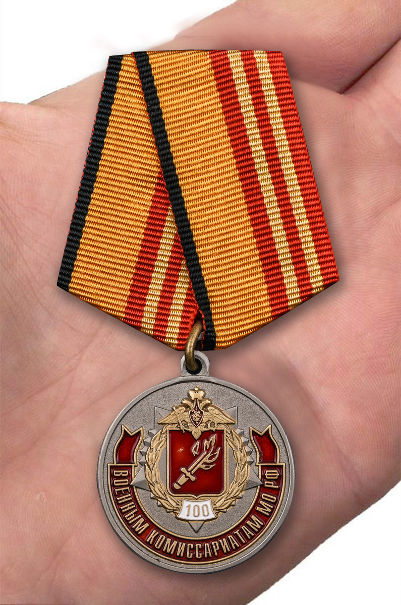 """Медаль МО РФ """"100 лет Военный комиссариатам"""" в нарядном футляре из бархатистого флока - вид на ладони"""