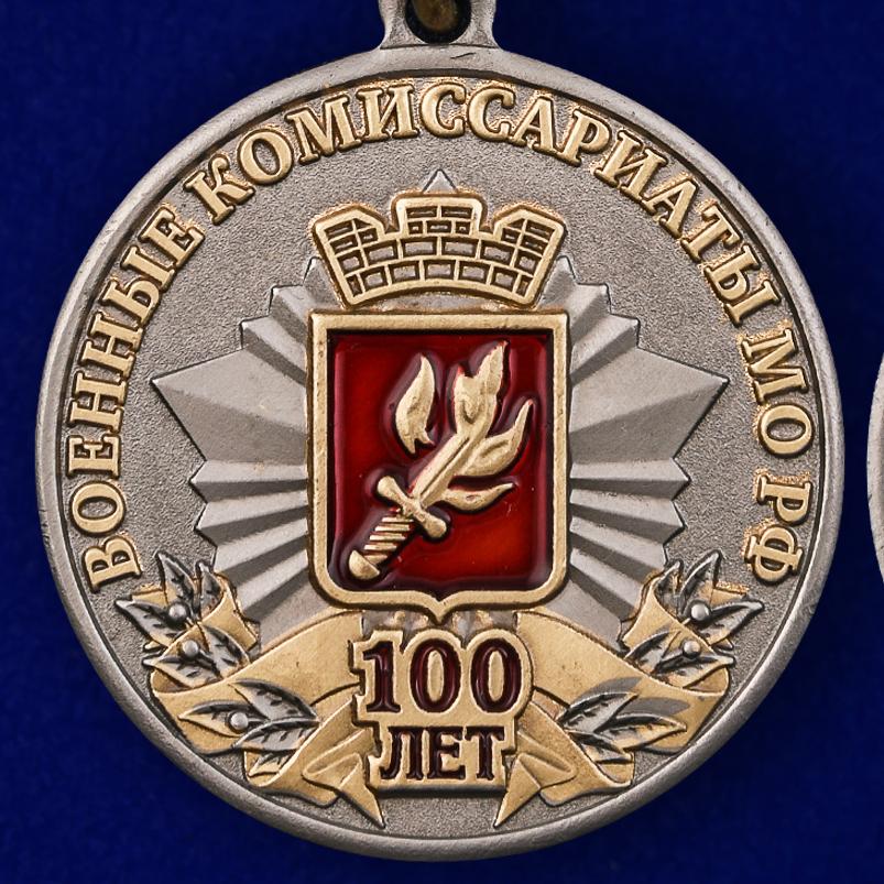 """Купить медаль МО РФ """"100 лет Военным комиссариатам России"""""""