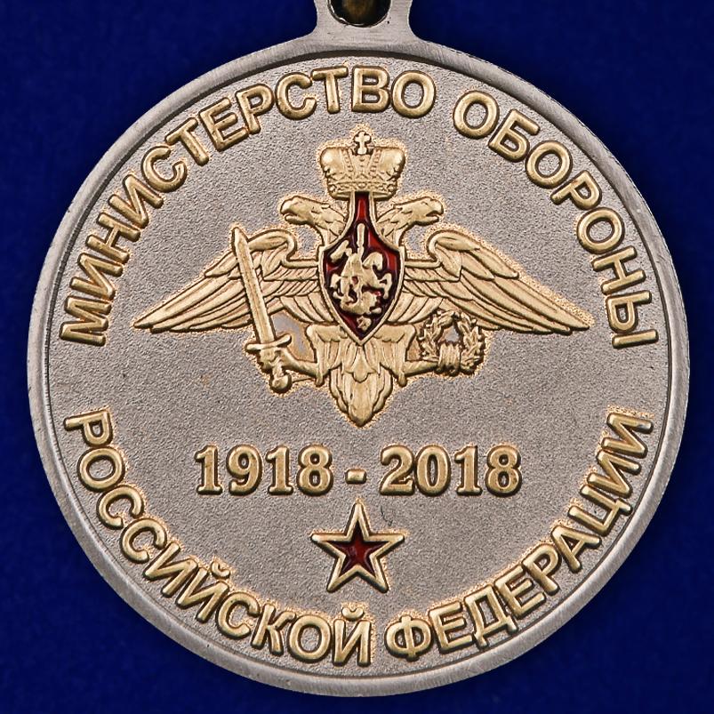 """Медаль МО РФ """"100 лет Военным комиссариатам России"""" - купить онлайн"""