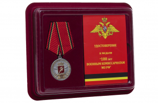 Медаль МО РФ 100 лет Военным комиссариатам - в футляре с удостоверением