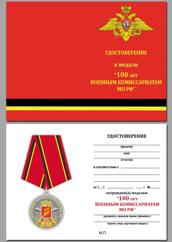 Удостоверение к медали МО РФ 100 лет Военным комиссариатам