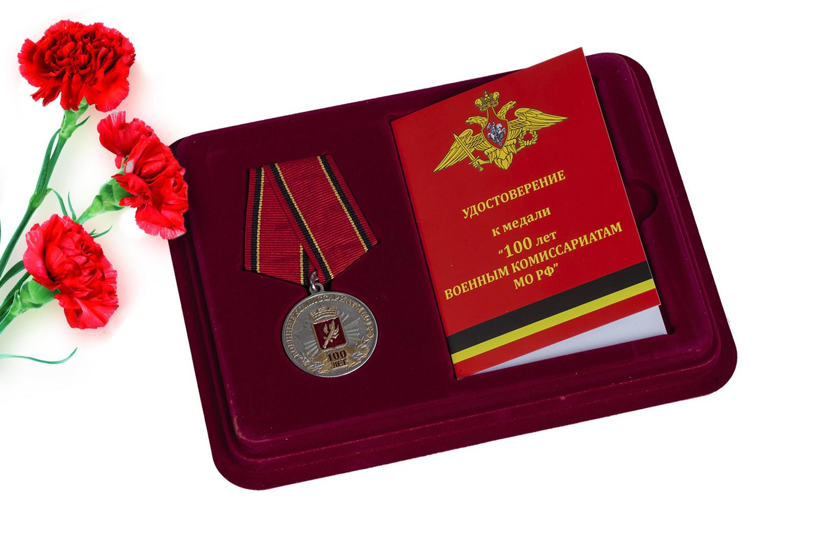Медаль МО РФ 100 лет Военным комиссариатам заказать в подарок