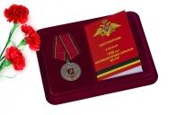 Медаль МО РФ 100 лет Военным комиссариатам