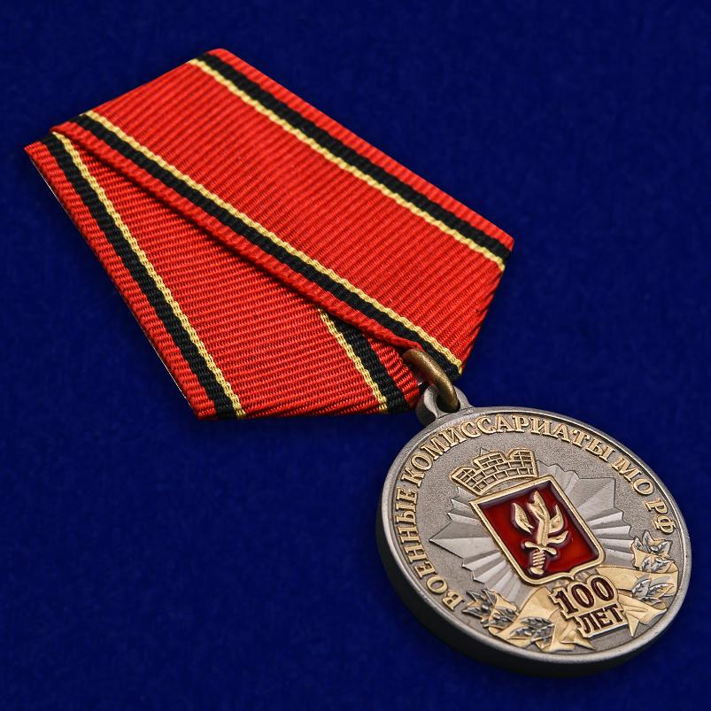 Медаль МО РФ 100 лет Военным комиссариатам - общий вид