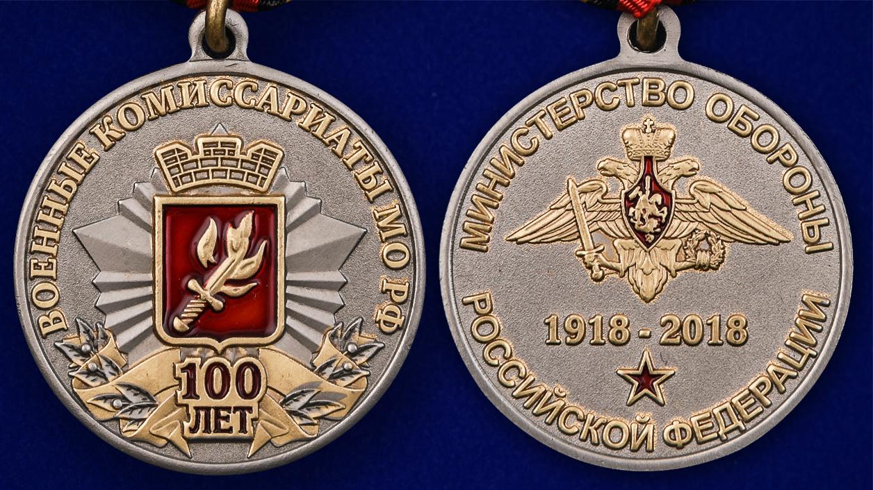 Медаль МО РФ 100 лет Военным комиссариатам - аверс и реверс