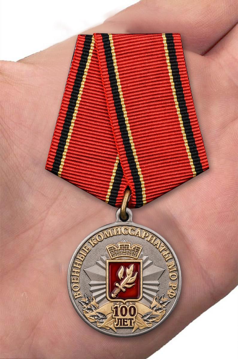 Медаль МО РФ 100 лет Военным комиссариатам - вид на ладони