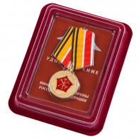 """Медаль МО РФ """"150 лет Западному военному округу"""" в красивом футляре из флока"""