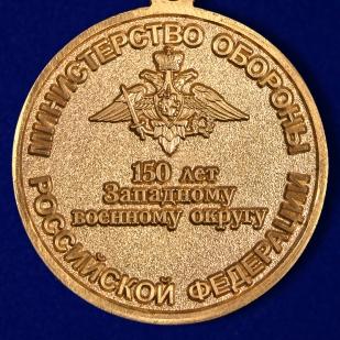 """Медаль МО РФ """"150 лет Западному военному округу"""" в красивом футляре из флока - купить онлайн"""