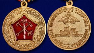 """Медаль МО РФ """"150 лет Западному военному округу"""" в красивом футляре из флока - аверс и реверс"""
