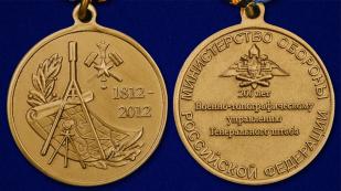 Медаль МО РФ 200 лет Военно-топографическому управлению Генерального штаба - аверс и реверс