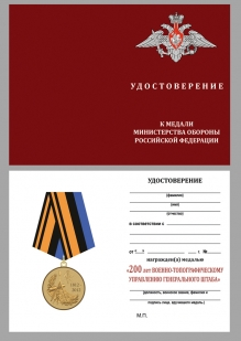 Медаль МО РФ 200 лет Военно-топографическому управлению Генерального штаба - удостоверение