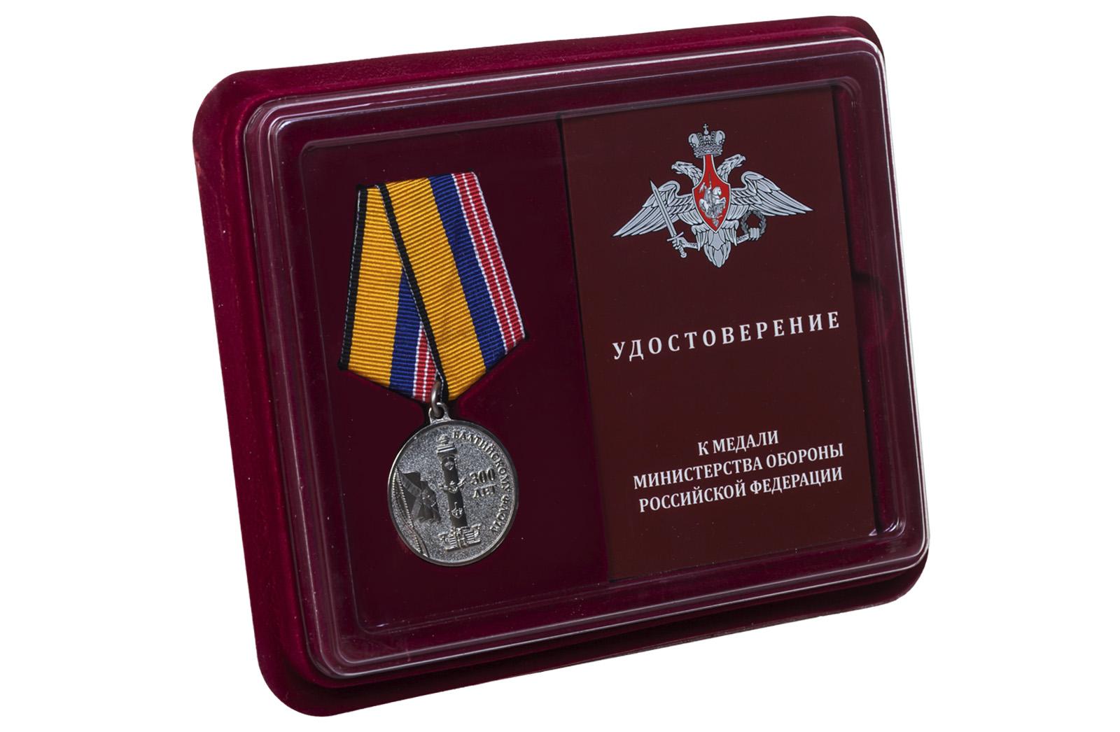 Купить медаль МО РФ 300 лет Балтийскому флоту оптом или в розницу
