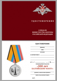 Медаль МО РФ 300 лет Балтийскому флоту - удостоверение