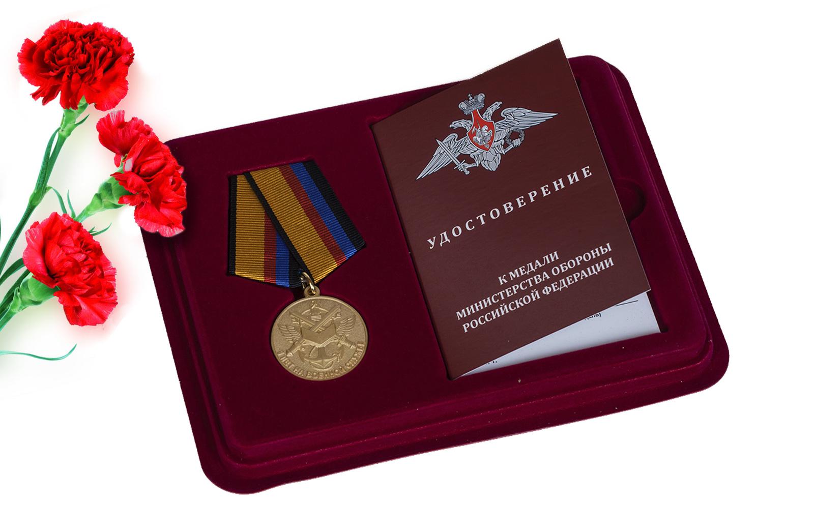 Купить медаль МО РФ 5 лет на военной службе оптом или в розницу