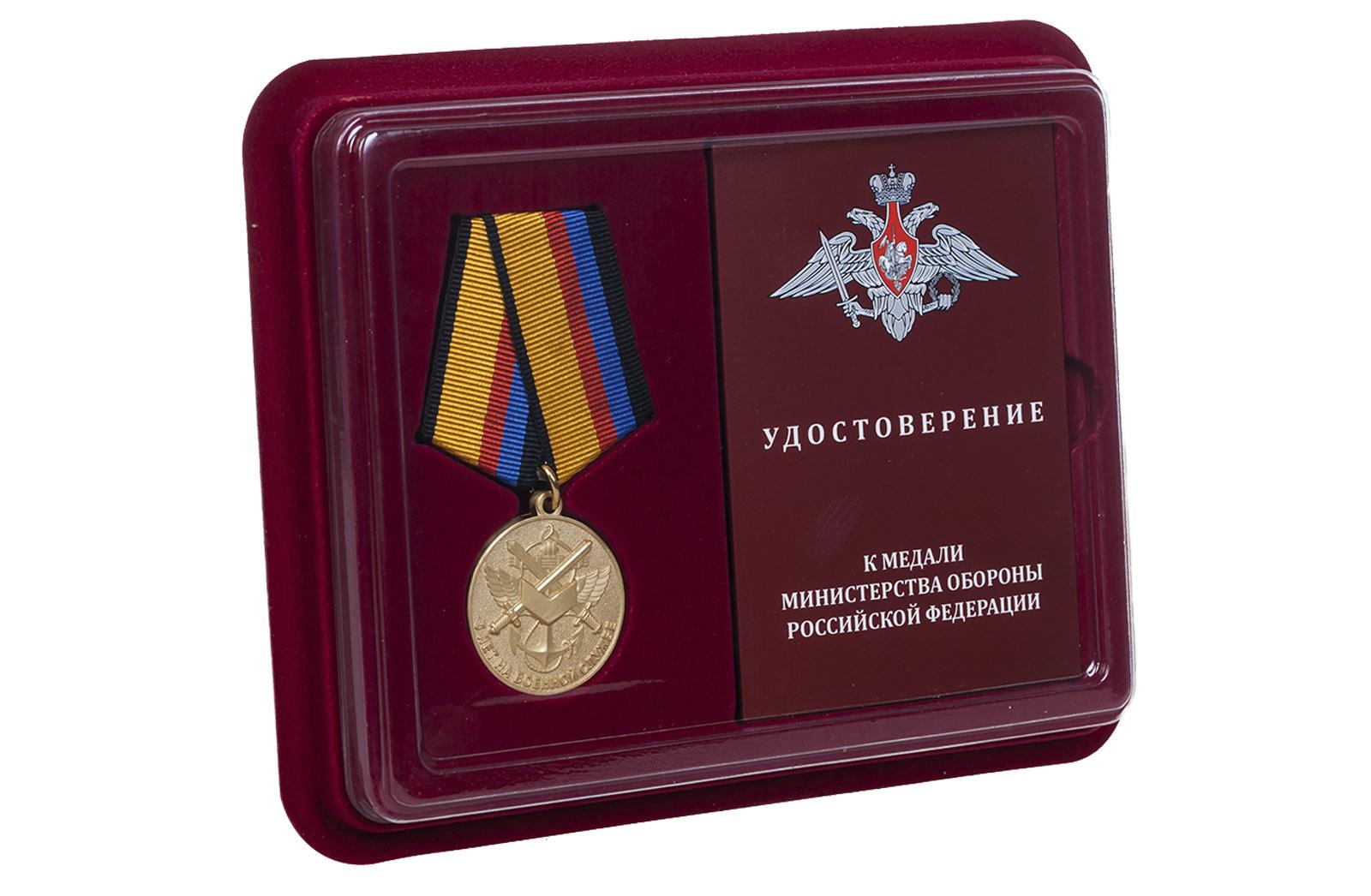 Медаль МО РФ 5 лет на военной службе - в футляре с удостоверением