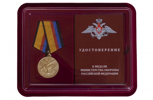Медаль МО РФ 5 лет на военной службе