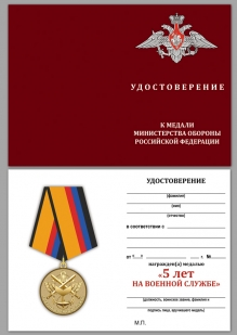 Медаль МО РФ 5 лет на военной службе - удостоверениее