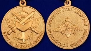 Медаль МО РФ 5 лет на военной службе - аверс и реверс