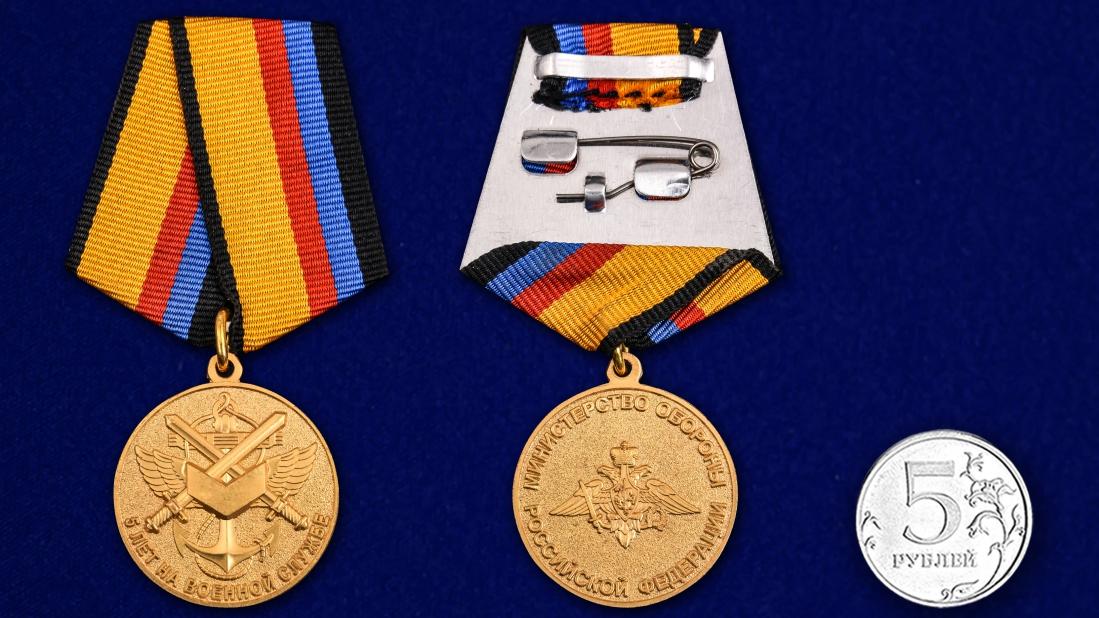 Медаль МО РФ 5 лет на военной службе - сравнительный вид