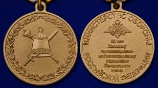 Медаль МО РФ 50 лет Главному организационно-мобилизационному управлению Генерального штаба - аверс и реверс