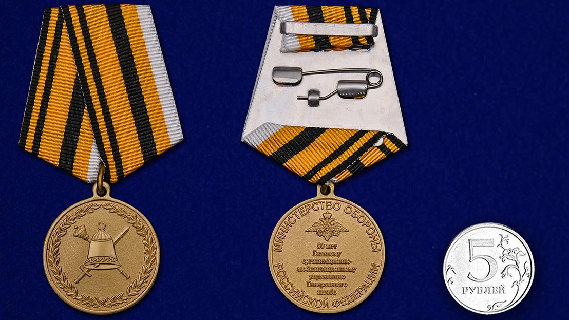 Медаль МО РФ 50 лет Главному организационно-мобилизационному управлению Генерального штаба - сравнительный вид