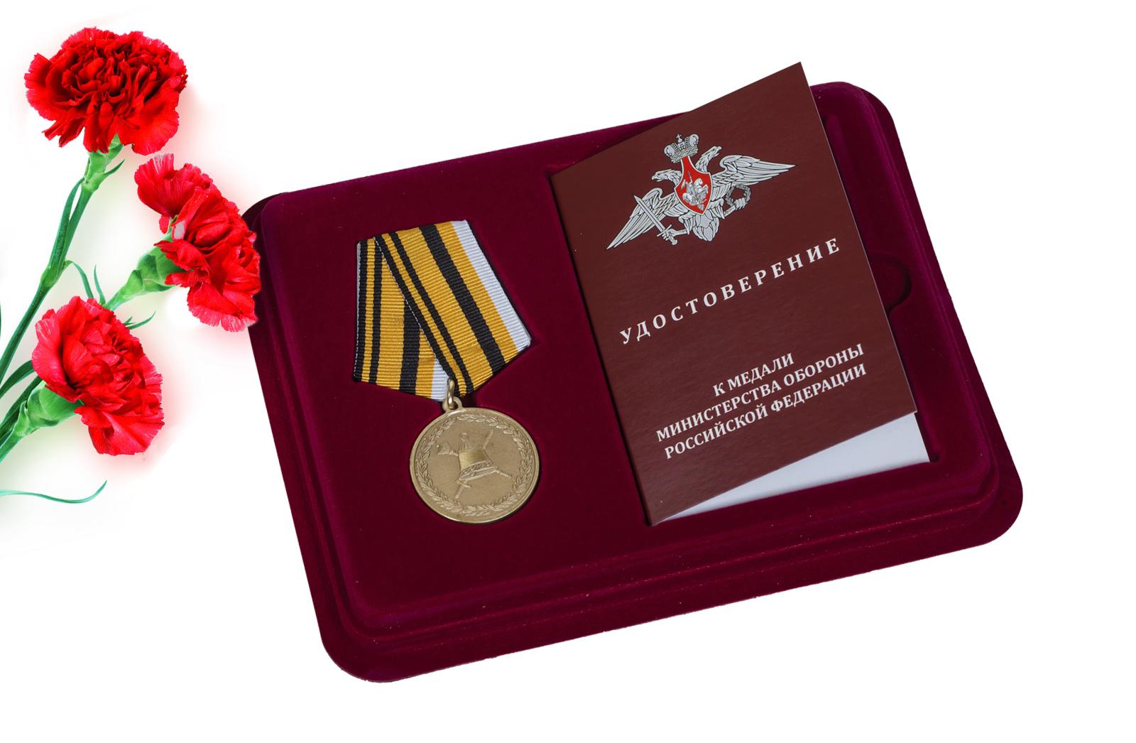 Купить медаль МО РФ 50 лет ГОМУ ГШ ВС РФ оптом или в розницу