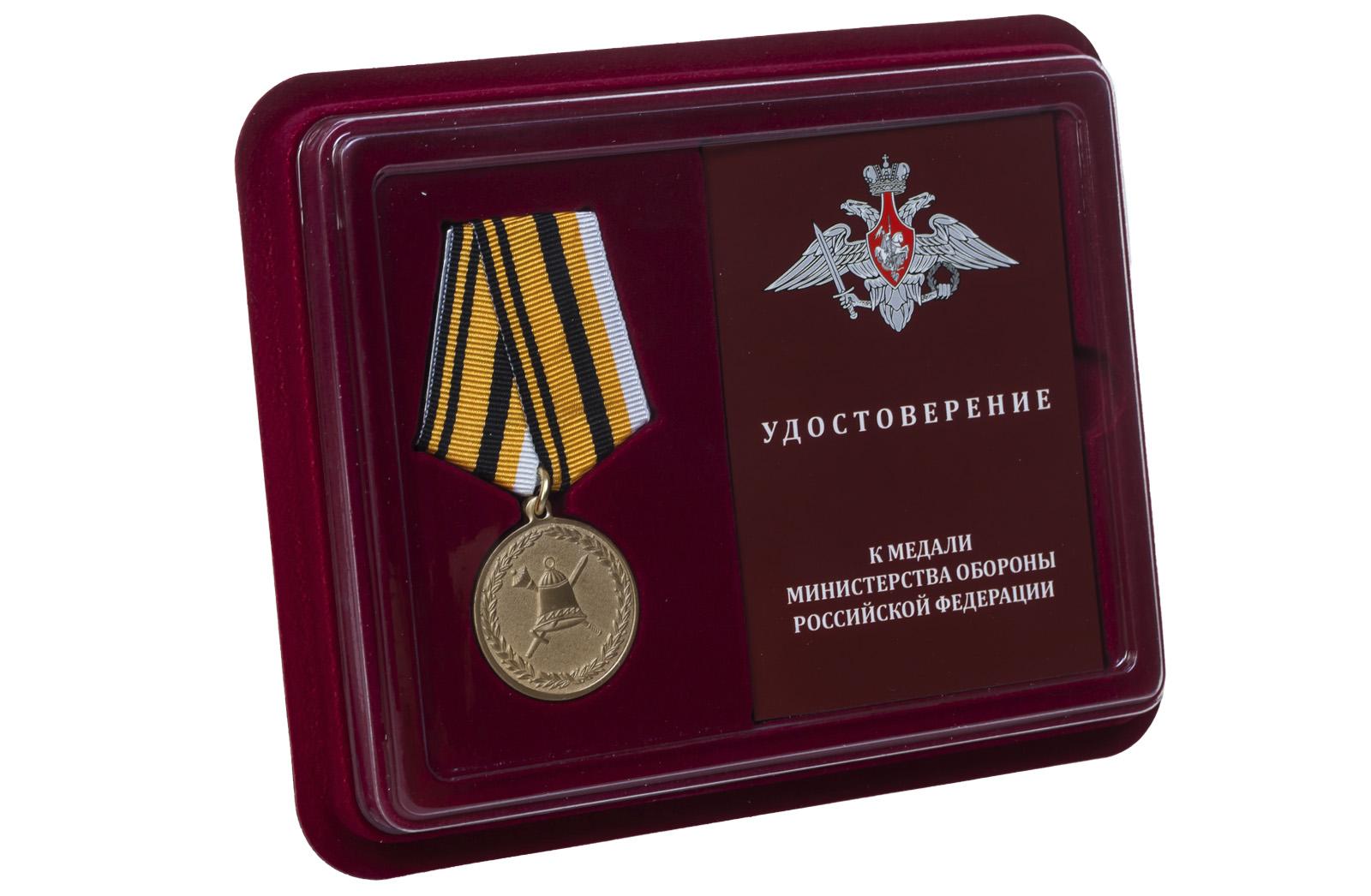 Медаль МО РФ 50 лет ГОМУ ГШ ВС РФ - в футляре с удостоверением