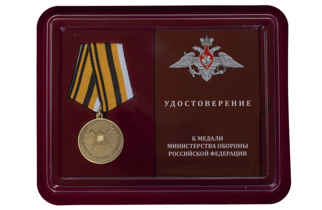Медаль МО РФ 50 лет ГОМУ ГШ ВС РФ