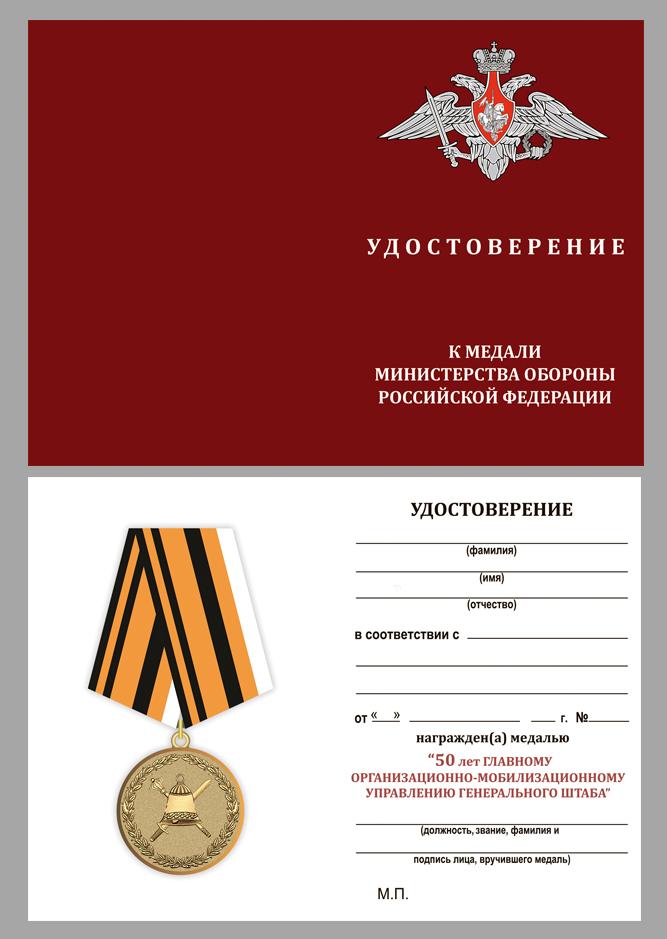 Медаль МО РФ 50 лет ГОМУ ГШ ВС РФ - удостоверение