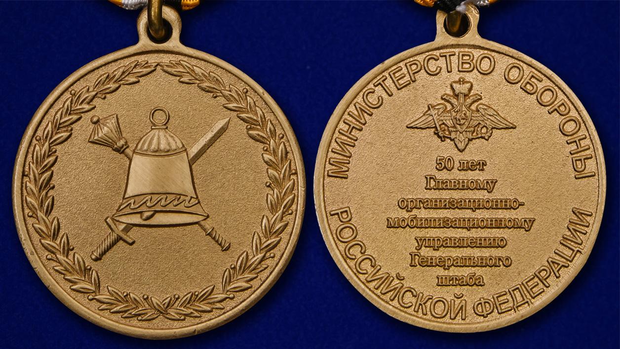 Медаль МО РФ 50 лет ГОМУ ГШ ВС РФ - аверс и реверс