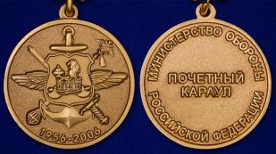 Медаль МО РФ 50 лет Роте почетного караула Военной комендатуры Москвы - аверс и реверс