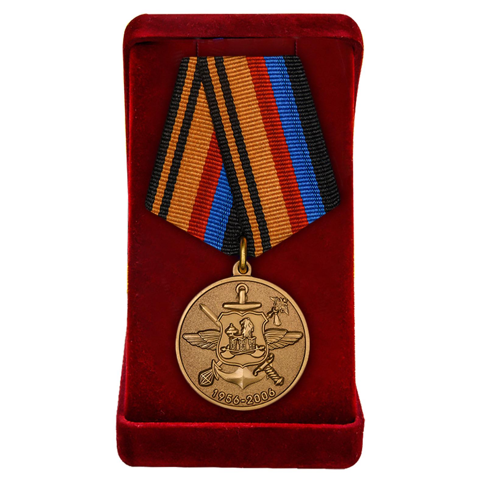 Купить медаль МО РФ 50 лет Роте почетного караула Военной комендатуры Москвы в подарок