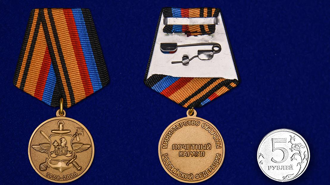 Медаль МО РФ 50 лет Роте почетного караула Военной комендатуры Москвы - сравнительный вид