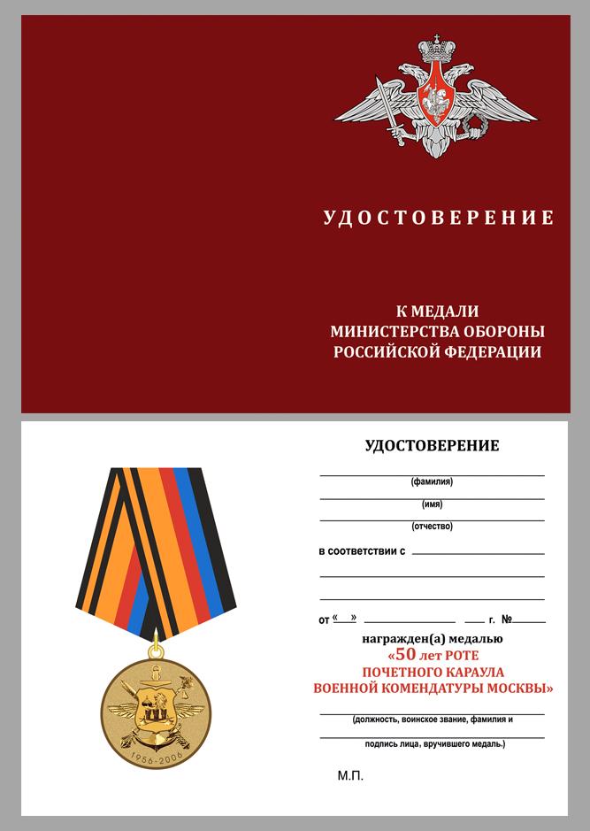 Медаль МО РФ 50 лет Роте почетного караула Военной комендатуры Москвы - удостоверение