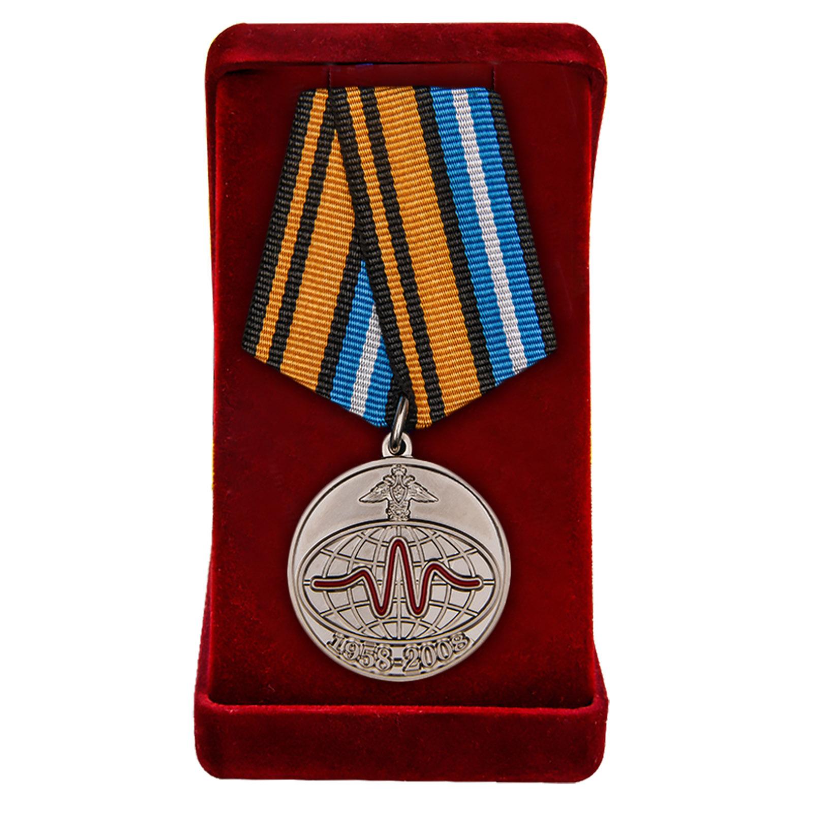 Купить медаль МО РФ 50 лет Службе специального контроля в подарок