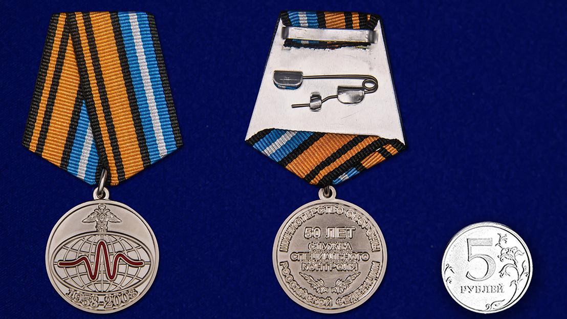 Медаль МО РФ 50 лет Службе специального контроля - сравнительный вид