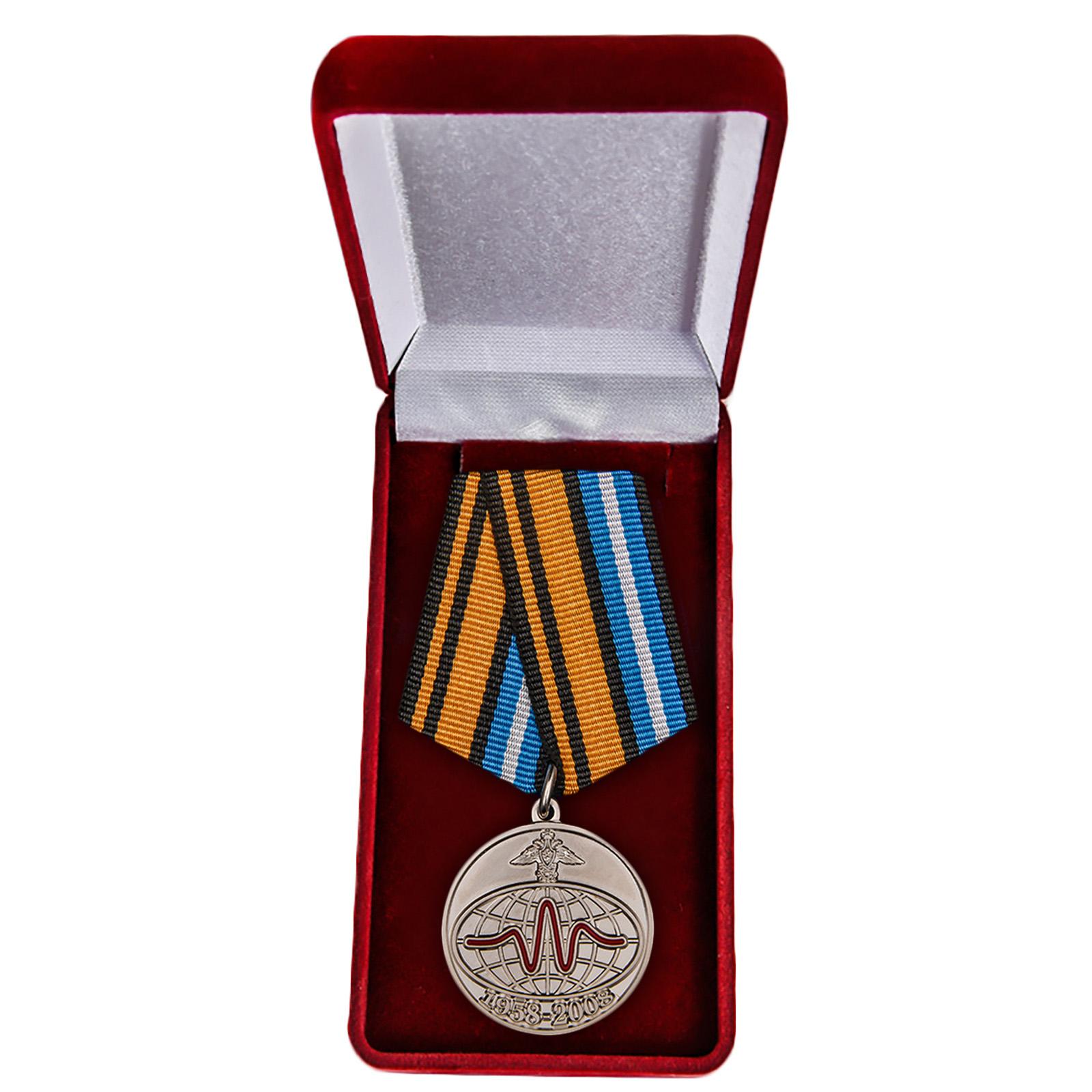 Медаль МО РФ 50 лет Службе специального контроля - в футляре
