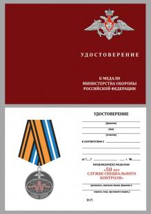 Медаль МО РФ 50 лет Службе специального контроля - удостоверение