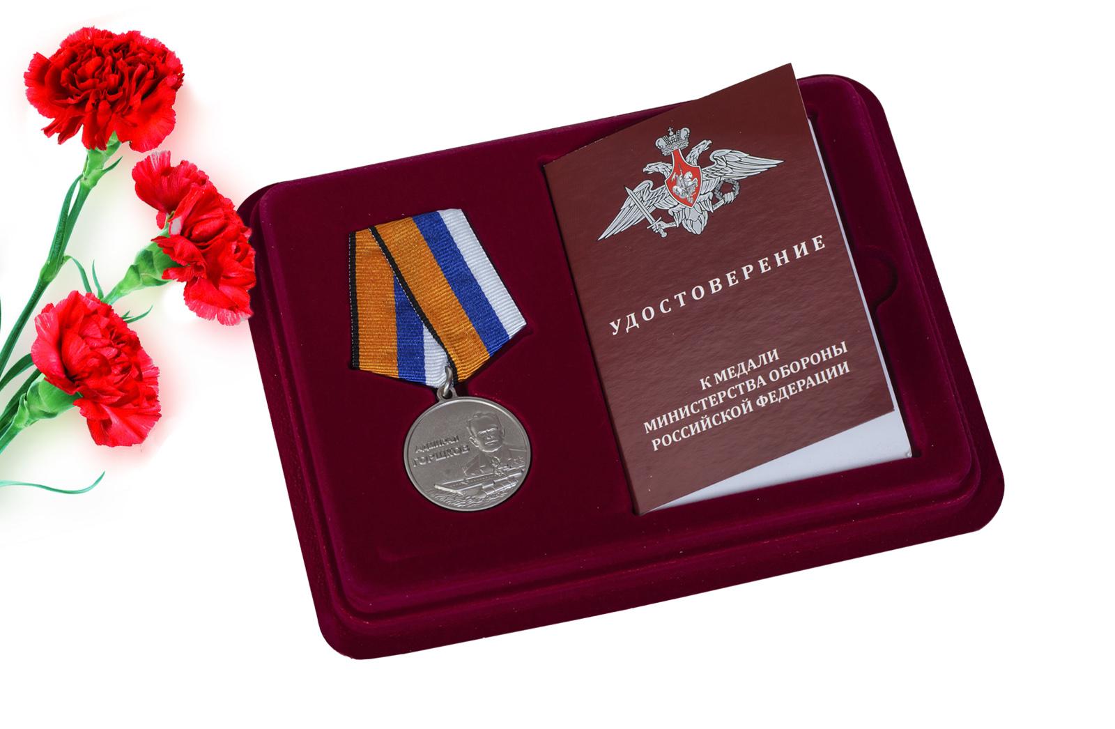 Медаль МО РФ Адмирал Горшков
