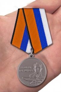 Медаль МО РФ Адмирал Горшков - вид на ладони