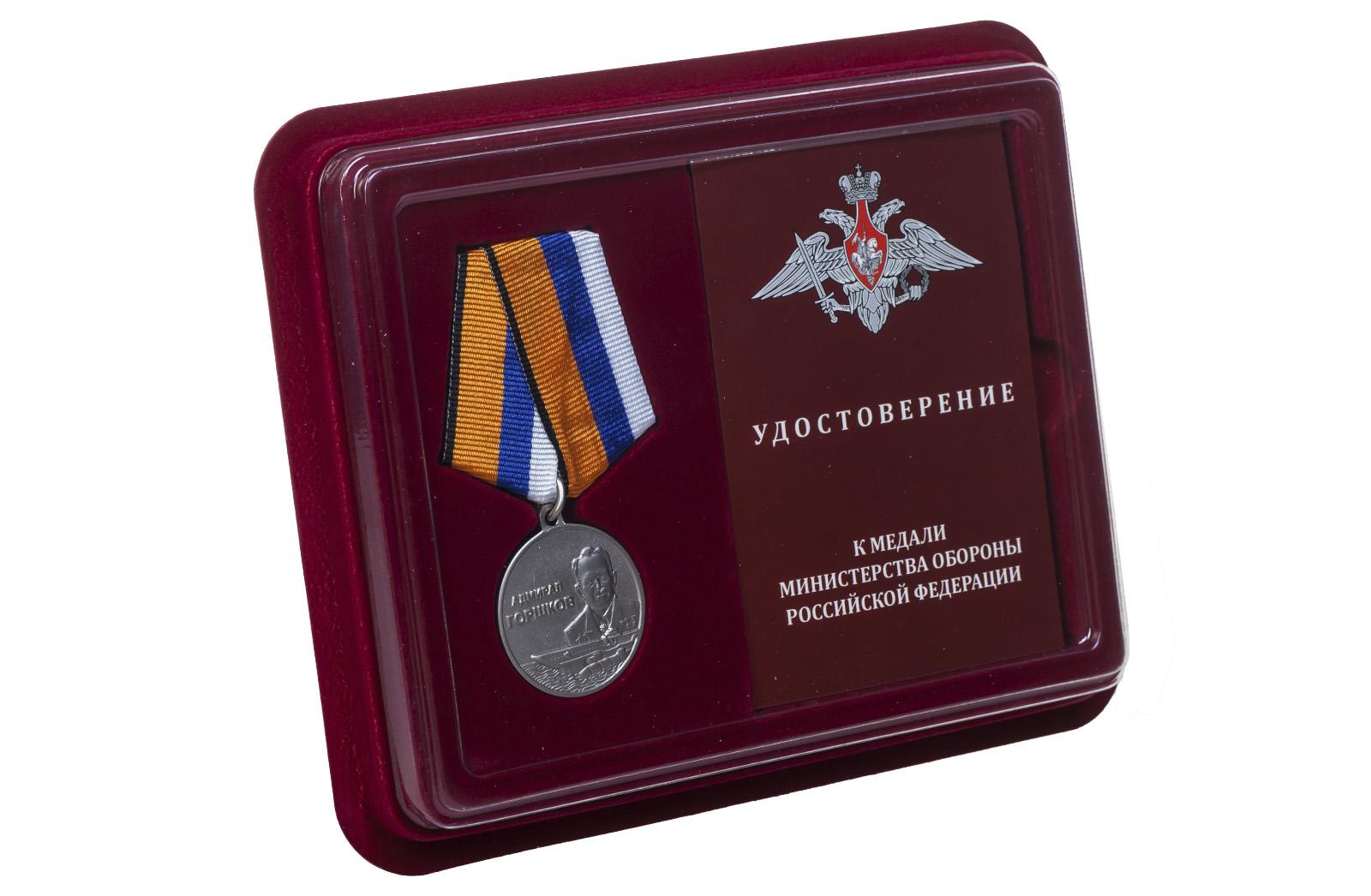 Купить медаль МО РФ Адмирал Горшков в подарок моряку