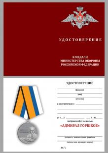 Медаль МО РФ Адмирал Горшков - удостоверение